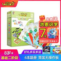 逻辑狗小学基础版8岁以上第二阶段(6本题册-无操作板)儿童思维训练男孩女孩益智数学习早教机玩具卡