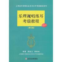 乐理视唱练耳考级教程(修订版) 周温玉蒋维民 9787806928363 上海音乐学院出版社