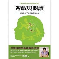 现货正版港台原版图书 洪兰 游戏与阅读zui符合孩子需求的学习方法 信谊出版