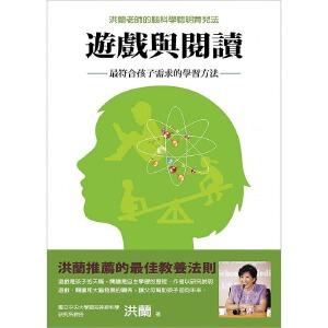 【现货】 正版:洪兰 着 信谊出版 游戏与阅读:最符合孩子需求的学习方法