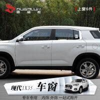 20191117234551850现代IX25IX35改装专用装饰车窗饰条北京现代车身亮条汽车改装配件