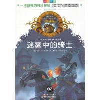 【二手旧书9成新】迷雾中的骑士 奥斯本,蓝葆春,蓝纯 湖北少儿出版社 9787535349460