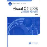 【新书店正版】 Visual C# 2008 应用开发教程 董淑娟 高等教育出版社 9787040288469