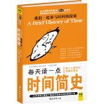 每天读一点时间简史(2013版)(一本讲述我们想了解的宇宙和时间的真相之书)