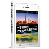 一学就会的iPhone手机摄影技巧【正版库存旧书】