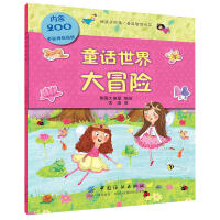 【正版现货】童话世界大冒险/大角星出版社