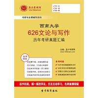 西南大学626文论与写作历年考研真题汇编【资料】