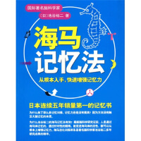 【新书店正版】学习力丛书:海马记忆法 [日] 池谷裕二,孙香 南海出版公司