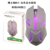 2018新款 博士顿8310彩虹背光有线键盘电脑USB键鼠套装炫彩发光鼠标 M15 白色发光鼠标