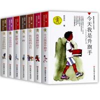 我要做好孩子正版书 我是升旗手 黄蓓佳的书全套7册童眸 亲亲我的妈妈黄蓓儿童文学中小学生三四五六年级课外阅读书籍必读