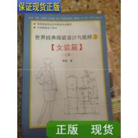 【二手旧书9成新】世界经典服装与纸样・女装篇(上下)