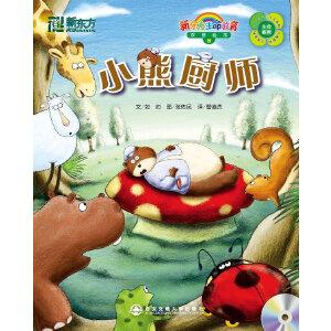 小熊厨师(附1CD)
