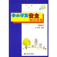 新概念中小学生教育丛书--中小学生安全知识读本(初中)