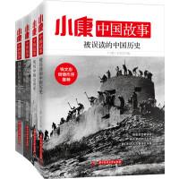 小康・中国故事全集(被误读的中国历史,林徽因们的流年碎影,我们中国这些年,中国人的家国记忆)全套共4册