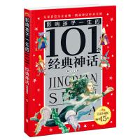 皇冠珍藏版・影响孩子一生的101个经典神话(注音版):蓝宝石卷