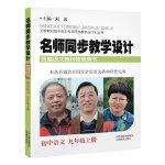 名师同步教学设计・小学语文九年级 上册(统编语文教材教师用书)