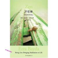 平常禅-活出真实的自己艾兹拉・贝达、胡因梦 著海南出版社9787544321921