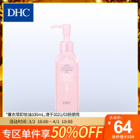 DHC薰衣草柔净卸妆油 100mL 湿手可用 清透卸净污垢保湿防粗糙