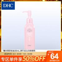 DHC 薰衣草柔净卸妆油【美乐蒂】限量版 200mL 湿手也可用 亲油亲水天然植物芳香  官方直邮