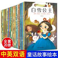 中英文双语绘本全套20册 5分钟睡前故事注音版 儿童绘本带拼音的故事图画书 宝宝3-6周岁 小脚鸭童话绘本馆白雪公主经
