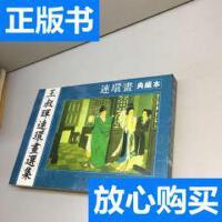 [二手旧书9成新]王叔晖连环画选集(西厢记.孔雀东南飞.杨门女将.