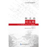 四月的哈瓦那(汉西) 阮章竞,贾永生 五洲传播出版社 9787508532349