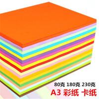 A3彩纸复印纸80克彩色复印纸彩色折纸A3彩色贺卡纸230克厚硬卡纸