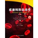 威廉姆斯血液学(翻译版)