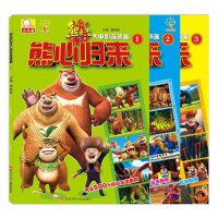 熊出没之熊心归来大电影连环画全套3册 儿童书籍3-6岁幼儿绘本图画故事 2-3岁低幼小宝宝动漫卡通故事 熊大熊二光头强