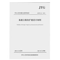 高速公路改扩建设计细则(JTG/T L11-2014)