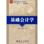 【RT1】基础会计学 吴战勇,李淑慧 科学出版社 9787030224590
