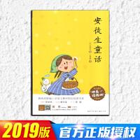 2019版 安徒生童话 魅力语文 教育部新编小学教材指定阅读书系 快乐读书吧