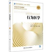 行为医学 第3版 人民卫生出版社