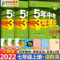 五年中考三年模拟七年级上 2020新版5年中考3年模拟七年级上册语文数学英语同步练习册人教版