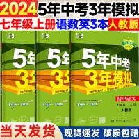 2022版五年中考三年模拟七年级上册语文数学英语 人教版5年中考3年模拟五三七年级上册人教版同步练习册