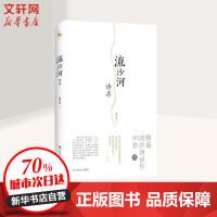 流沙河诗存 珍藏纪念版 四川人民出版社