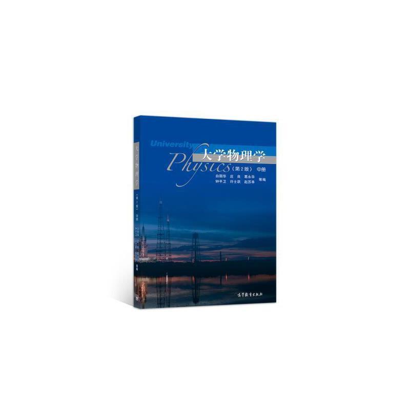 【二手旧书9成新】大学物理学(第2版)中册 白丽华   庄良   葛永华  等 高等教育出