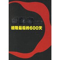 【二手书9成新】俘获者:德隆后的600天王云帆9787532129980上海文艺出版社