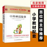 中外神话故事 小学版传说 4年级 全集下册 全套经典书目适合小学读的寒假阅读书籍 四年级正版 必读课外书 语文