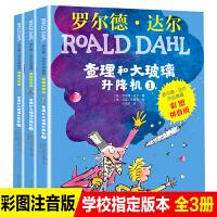 彩图注音版全3册罗尔德达尔儿童文学一二三年级小学生必读课外书籍