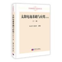 太阳电池基础与应用(第二版)(下册)【正版图书 质量保证 售后无忧】