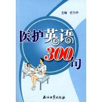 医护英语300句