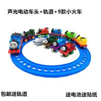 ?托马斯小火车套装轨道声光电动车头thomas合金磁性托马斯火车玩具
