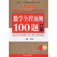 数学全程预测100题:数学二(货号:A5) 李永乐 9787501180608 新华出版社