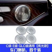 专用于奔驰新C级E级 GLC级内饰改装音响网罩装饰圈柏林之声喇叭罩 汽车用品