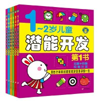 儿童潜能开发6册全套儿童潜能开发 1-2-3-4-5-6-7岁 儿童智力开发 早教 思维训练 游戏 书籍 5-6岁儿童