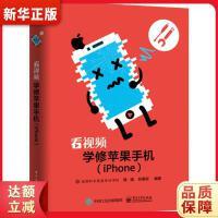 看视频学修苹果手机(iPhone) 杨斌 9787121374234 电子工业出版社 新华书店 品质保障