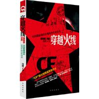 穿越火线―中国籍雇佣兵在海外的生死传奇 猎鹰 凤凰出版社 9787807294078
