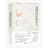 动物园长的夫人 [美] 黛安娜阿克曼(Diane Ackerman),梁超群 重庆大学出版社 978756890409