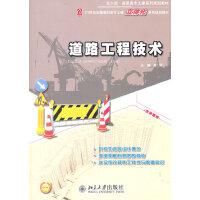 道路工程技术
